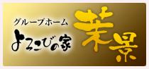よろこびの家 茉景のロゴ